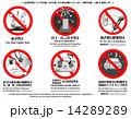 自然公園・キャンプ場 禁止事項6種2色版 14289289