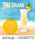 カクテル カクテルドリンク レシピのイラスト 14289770