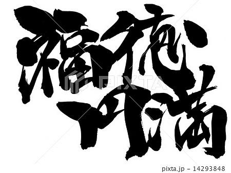 福徳円満・・・文字のイラスト素材 [14293848] - PIXTA