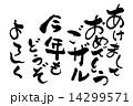 あけましておめでとう 手書き 筆文字のイラスト 14299571