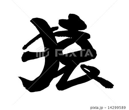 猿 筆文字 14299589