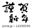 謹賀新年 筆文字 14299590