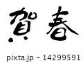 賀春 筆文字 14299591