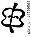 申 筆文字 14299594