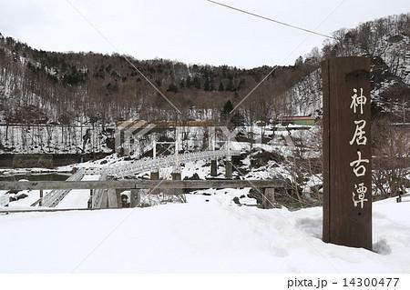 冬の神居古潭(函館本線旧線時代の駅跡) 14300477