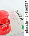 郵便ポストと年賀状 14300537