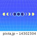 皆既日食 グリット1 14302304