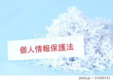 シュレッダーゴミと個人情報保護法  14306432