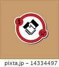 握手 合意 同意のイラスト 14334497