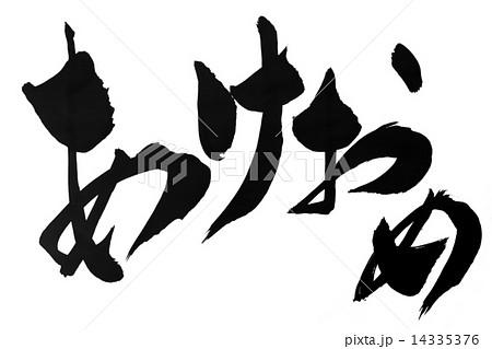 筆文字 あけおめのイラスト素材 [14335376] - PIXTA