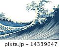 浮世絵 ベクター 葛飾北斎のイラスト 14339647