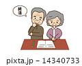 終活 老夫婦 夫婦のイラスト 14340733