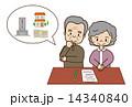 終活 老夫婦 夫婦のイラスト 14340840