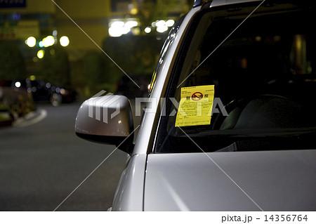 駐車違反の違反キップがフロントガラス上にシール紙で貼られている 14356764
