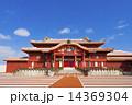 沖縄 首里城の正殿 14369304