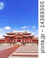 沖縄 首里城の正殿 14369305