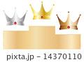 表彰台 クラウン 王冠のイラスト 14370110