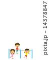 鉄棒で遊ぶ子供 14378847