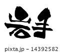 岩手県 筆文字 漢字のイラスト 14392582