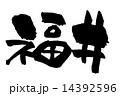 筆文字 福井県 漢字のイラスト 14392596