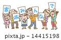 励まし 助け合い 家族のイラスト 14415198