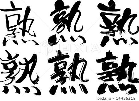 155_漢字_熟のイラスト素材 [1...