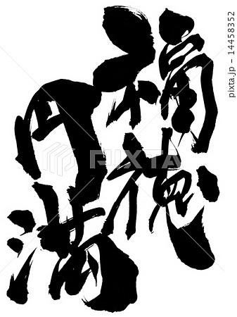 福徳円満・・・文字のイラスト素...