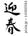 迎春 筆文字 14460564