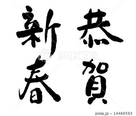 恭賀新春 筆文字 14460565