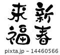 新春来福 筆文字 14460566