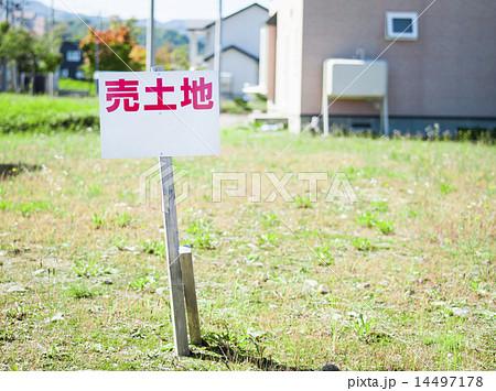 売土地の看板 14497178