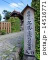 沖縄の首里金城町石畳道 14516771