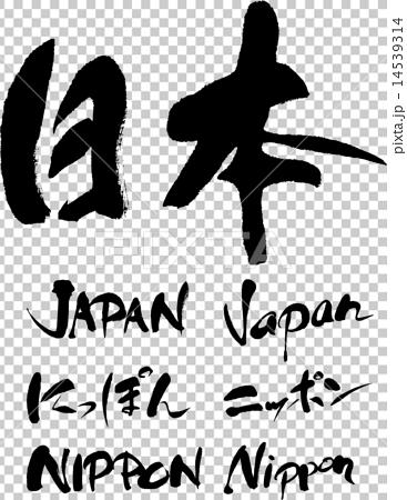 日本日本日本日本日本日本 14539314