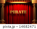 カーテン 海賊 単語のイラスト 14682471