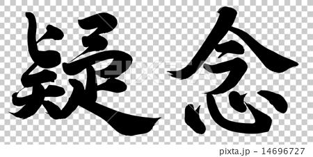 疑念のイラスト素材 [14696727] ...