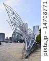 国立国際美術館 14708771