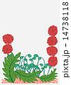父の日 母の日 カーネーションのイラスト 14738118