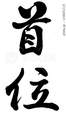 首位のイラスト素材 [14805215] - PIXTA