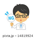 NG ベクター 男性のイラスト 14819924