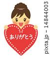 メッセージカード バレンタインデー 人物のイラスト 14844003