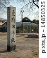 京都 史跡西寺址 14850325