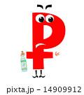 キャラクター 文字 字のイラスト 14909912