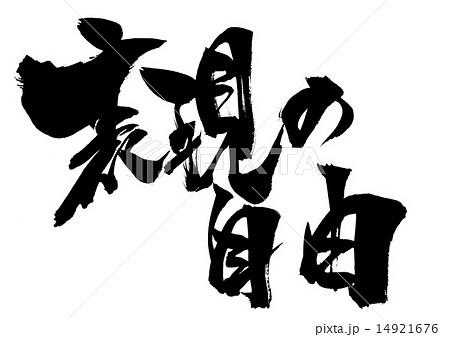 表現の自由・・・文字のイラスト...