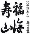 筆文字「福海寿山」 14948409