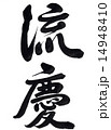筆文字「流慶」 14948410