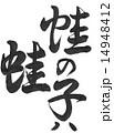 筆文字「蛙の子は蛙」 14948412