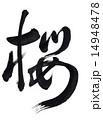 筆文字「桜」 14948478
