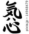 筆文字「気は心」 14948479