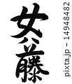 筆文字「女は藤」 14948482