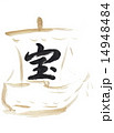 筆文字「宝船」 14948484